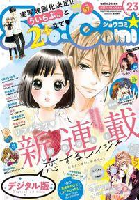 Sho-Comi 2017年23号(2017年11月4日発売)