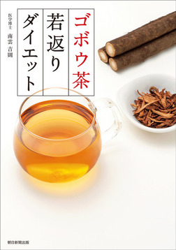 ゴボウ茶若返りダイエット-電子書籍