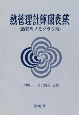 熱管理計算図表集 : 熱管理ノモグラフ集-電子書籍