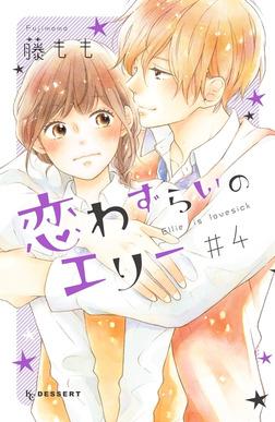 恋わずらいのエリー(4)-電子書籍