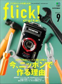 flick! 2013年9月号vol.23