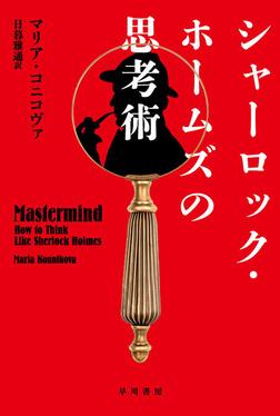 シャーロック・ホームズの思考術-電子書籍