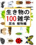 生き物の雑学【100】昆虫 植物編