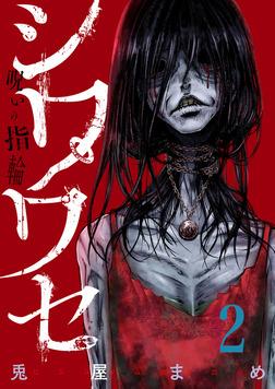 シワワセ~呪いの指輪(2)-電子書籍