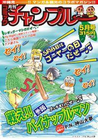 月刊コミックチャンプルー2012年5月号