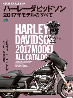 ハーレーダビッドソン 2017年モデルのすべて-電子書籍