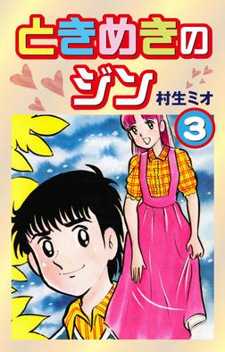 ときめきのジン(3)-電子書籍