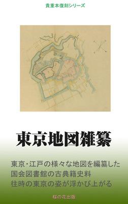東京地図雑纂-電子書籍