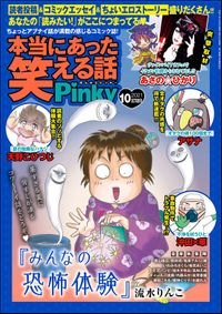 本当にあった笑える話Pinky2021年10月号