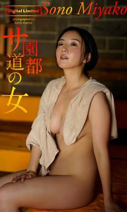 【デジタル限定】園都写真集「サ道の女」-電子書籍