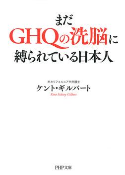 まだGHQの洗脳に縛られている日本人-電子書籍