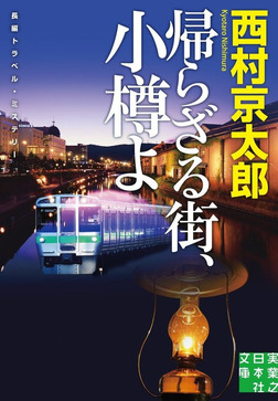 帰らざる街、小樽よ-電子書籍