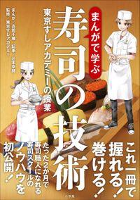 まんがで学ぶ寿司の技術~東京すしアカデミーの授業~(―)