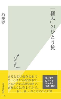 「極み」のひとり旅-電子書籍