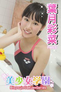 美少女学園 葉月彩菜 Part.06