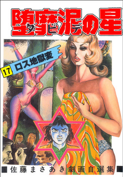 堕靡泥の星 (17)-電子書籍