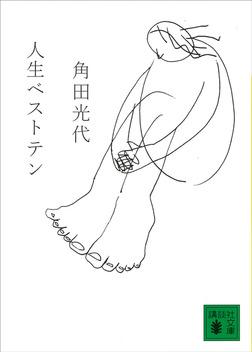 人生ベストテン-電子書籍
