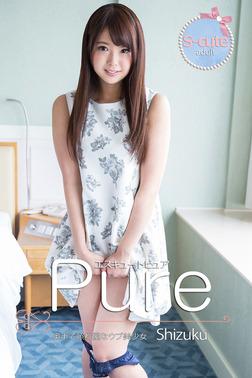 【S-cute】ピュア Shizuku 奥手で照れ屋なウブ美少女 adult-電子書籍