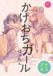 かけおちガール プチキス(11)