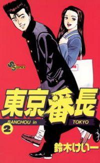 東京番長(2)