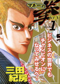マネーの拳(1)-電子書籍