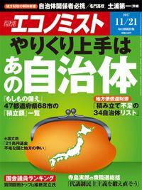 週刊エコノミスト (シュウカンエコノミスト) 2017年11月21日号