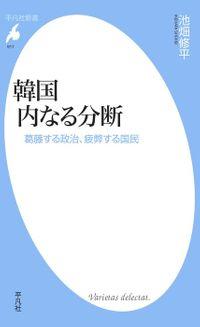 韓国 内なる分断(平凡社新書)