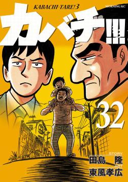 カバチ!!! -カバチタレ!3-(32)-電子書籍