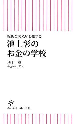 新版 知らないと損する 池上彰のお金の学校-電子書籍