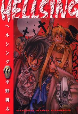 HELLSING(10)-電子書籍