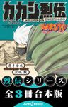 NARUTO―ナルト― 烈伝 合本版