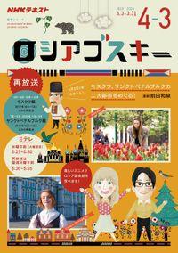 NHKテレビ ロシアゴスキー