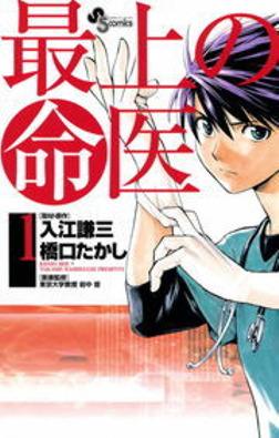最上の命医(1)-電子書籍