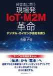 経営者に問う 現場発IoT・M2M革命 デジタル・カイゼンが会社を救う