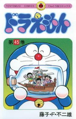 ドラえもん(45)-電子書籍