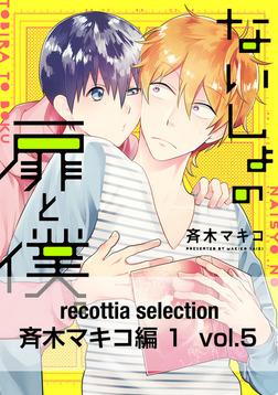 recottia selection 斉木マキコ編1 vol.5-電子書籍