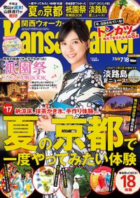 KansaiWalker関西ウォーカー 2017 No.14