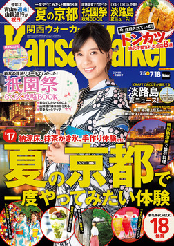 KansaiWalker関西ウォーカー 2017 No.14-電子書籍