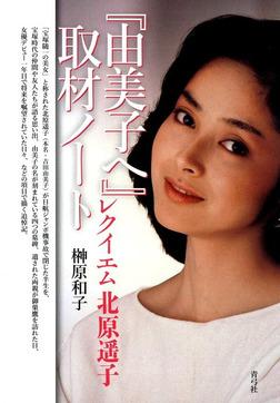 『由美子へ』取材ノート レクイエム北原遥子-電子書籍