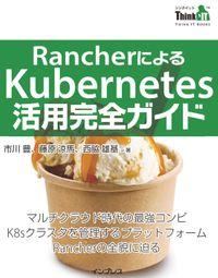 RancherによるKubernetes活用完全ガイド
