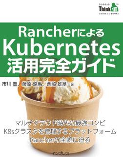 RancherによるKubernetes活用完全ガイド-電子書籍