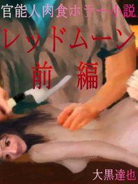 官能人肉食ホラー小説「レッドムーン 前編」