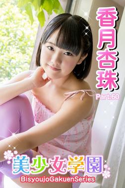 美少女学園 香月杏珠 Part.60-電子書籍