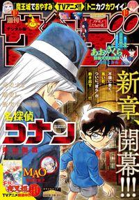 週刊少年サンデー 2020年45号(2020年10月7日発売)