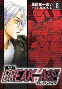 BREAK-AGE【完全版】(8)