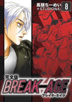 BREAK-AGE【完全版】(8)-電子書籍