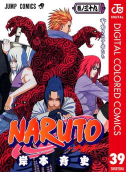 NARUTO―ナルト― カラー版 39-電子書籍