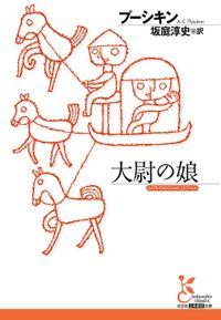 大尉の娘(光文社古典新訳文庫)