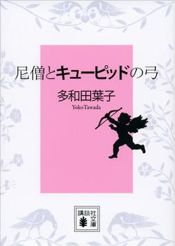 尼僧とキューピッドの弓-電子書籍