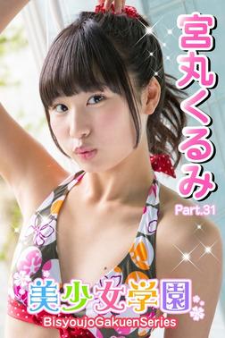 美少女学園 宮丸くるみ Part.31-電子書籍